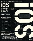 iOSアプリケーション開発入門 (即戦力エンジニア養成講座)