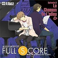 FULL SCORE 03 -side Jazz-出演声優情報