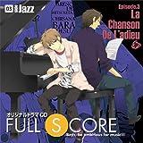 オリジナルドラマCD FULL SCORE 03 -side Jazz-