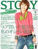 STORY (ストーリー) 2011年 09月号 [雑誌]