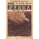 完全復刻アサヒグラフ 関東大震災・昭和三陸大津波