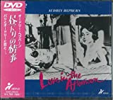 昼下りの情事 [DVD]