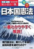 いま知りたい学びたい日本国憲法―写真と図解でよくわかる!憲法の歴史と「今」 (にちぶんMOOK)