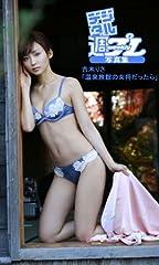 <デジタル週プレ写真集> 吉木りさ「温泉旅館の女将だったら」