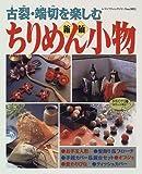 古裂・端切を楽しむちりめん小物 (レディブティックシリーズ (1052))
