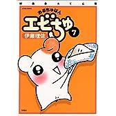 おるちゅばんエビちゅ 7 (アクションコミックス)