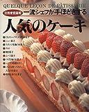 人気のケーキ―一流シェフが手ほどきする (別冊家庭画報)