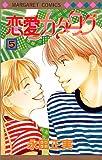 恋愛カタログ (5) (マーガレットコミックス (2578))