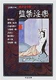 猟奇文学館〈1〉監禁淫楽 (ちくま文庫)