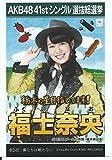 AKB48公式生写真 僕たちは戦わない 劇場盤限定ポスター風生写真【福士奈央】