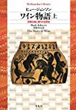 ワイン物語〈上〉―芳醇な味と香りの世界史 (平凡社ライブラリー)