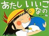 あたしいいこなの (カラフルえほん) [単行本] / 井上 林子 (著); 岩崎書店 (刊)