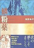 鱗粉薬 / 津野 裕子 のシリーズ情報を見る