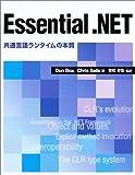 Essential .NET �� ���̸���������ܼ�