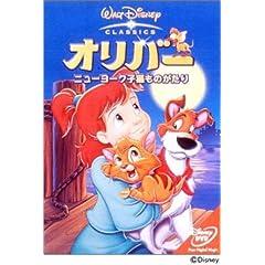 オリバー ニューヨーク子猫ものがたり [DVD]
