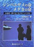 ジンベエザメの命・メダカの命―水族館・限りなく生きることに迫る