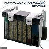 トット パーフェクトフィルター ミニ(S型) 淡水用 50Hz(東日本用) 水槽用外掛式フィルター