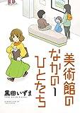 美術館のなかのひとたち(1) (バンブーコミックス)