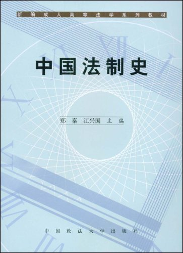 中国法制史学心得_中国法制史图片/大图欣赏