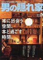 男の隠れ家 2014年 05月号 [雑誌]