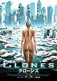クローンズ LBX-123 [DVD]