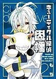 キューティクル探偵因幡12巻 (デジタル版Gファンタジーコミックス)