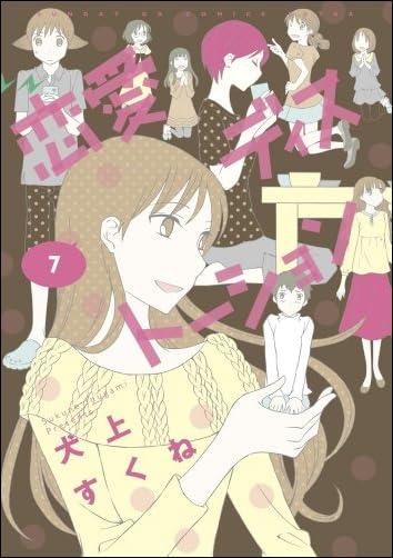 恋愛ディストーション 7 (サンデーGXコミックス)