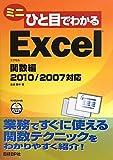 ミニひと目でわかるExcel 関数編 2010/2007対応