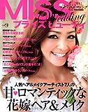 ブライズビューティ Vol.9 甘ロマンティックな花嫁ヘア&メイク (別冊家庭画報 MISSウエディング)