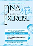 DNAEXERCISE エクササイズ遺伝子分析キット(口腔粘膜用) ランキングお取り寄せ