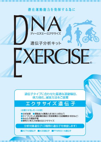 DNAEXERCISE エクササイズ遺伝子分析キット(口腔粘膜用)