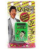 お笑い☆オモロー!世界のナベアツ☆3の倍数の時アホになる音声電卓ボールチェーン【緑】