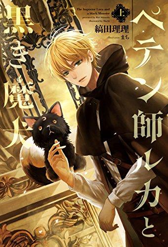 ペテン師ルカと黒き魔犬 (上)