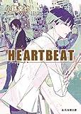 HEARTBEAT (創元推理文庫)