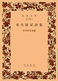 室生犀星詩集―室生犀星自選 (岩波文庫 緑 66-2)