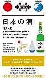 日本の酒 SAKE【日英対訳】 (対訳ニッポン双書)