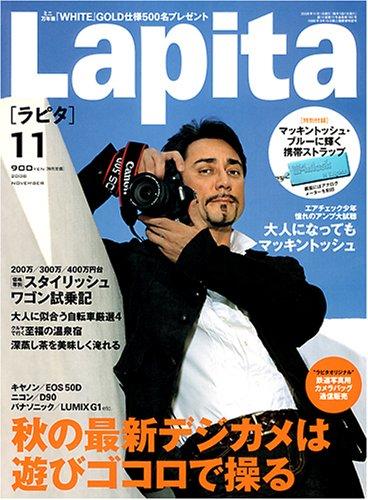 Lapita (ラピタ) 2008年 11月号 [雑誌]