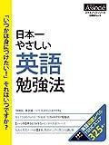 日本一やさしい英語勉強法 (日経BPムック スキルアップシリーズ)