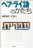 ヘブライ語のかたち