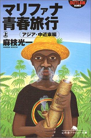 マリファナ青春旅行〈上〉アジア・中近東編 (幻冬舎アウトロー文庫)