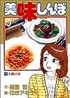 美味しんぼ 第7巻 1986-10発売