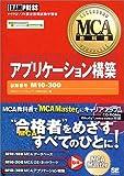 MCA教科書 アプリケーション構築(試験番号:M10‐300)