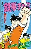 鉄拳チンミ(6) (月刊マガジンコミックス)
