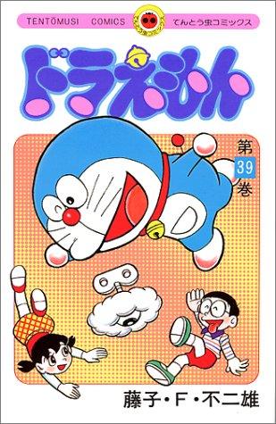 ドラえもん (39) (てんとう虫コミックス)