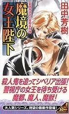 魔境の女王陛下 薬師寺涼子の怪奇事件簿 (講談社ノベルス)