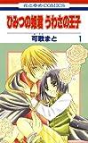 ひみつの姫君 うわさの王子 1 (花とゆめコミックス)