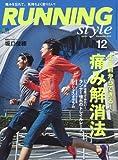 Running Style(ランニング・スタイル) 2015年12月号