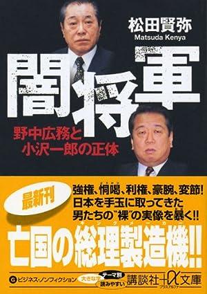 闇将 ―野中広務と小沢一郎の正体 松田 賢弥 (著)