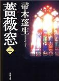 薔薇窓〈上〉 (新潮文庫)