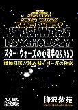 スター・ウォーズの心理学Q&A50  精神科医が読み解くサーガの秘密